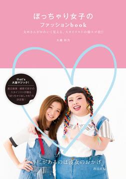 ぽっちゃり女子のファッションbook-電子書籍