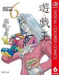 遊☆戯☆王 カラー版 6