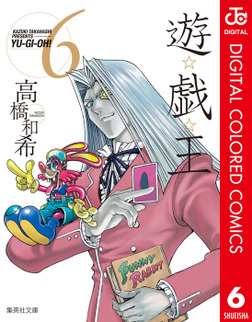 遊☆戯☆王 カラー版 6-電子書籍
