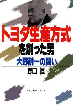 トヨタ生産方式を創った男 : 大野耐一の闘い-電子書籍