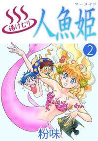 湯けむり人魚姫 2