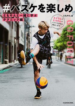 ともやんと一緒に学ぶ テクニック編 #バスケを楽しめ-電子書籍