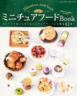ちょび子のミニチュアフードBook-電子書籍