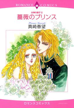 女神の息子 II 薔薇のプリンス-電子書籍