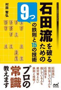 石田流を破るための9つの鉄則と15の技術