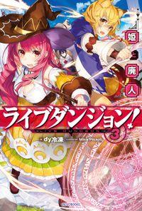 ライブダンジョン! 3 姫と廃人
