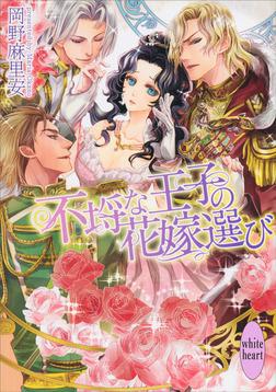 不埒な王子の花嫁選び-電子書籍