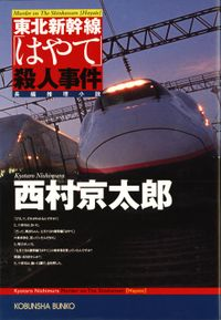 東北新幹線「はやて」殺人事件
