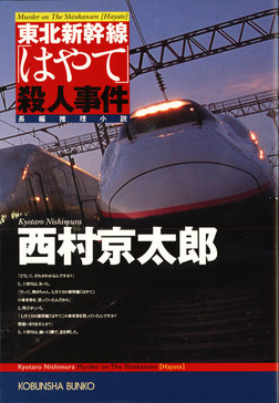 東北新幹線「はやて」殺人事件-電子書籍