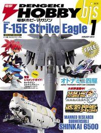 電撃ホビーマガジンbis 2013年1月号