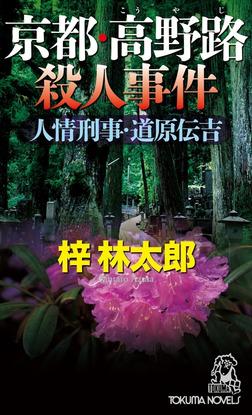 京都・高野路殺人事件-電子書籍
