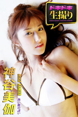【ドキドキ生撮り】神谷美伽 熱い肌の誘い-電子書籍