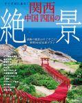 すぐそばにある!関西 中国 四国の絶景