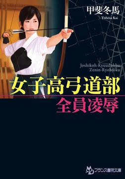 女子高弓道部【全員凌辱】-電子書籍