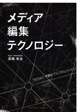 メディア、編集、テクノロジー-電子書籍