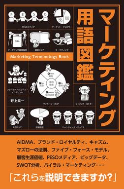 マーケティング用語図鑑-電子書籍