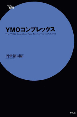 YMOコンプレックス-電子書籍