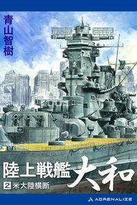 陸上戦艦大和(2)