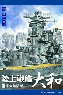 陸上戦艦大和(2)-電子書籍