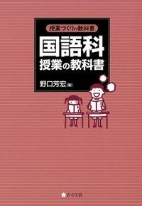 授業づくりの教科書 国語科授業の教科書