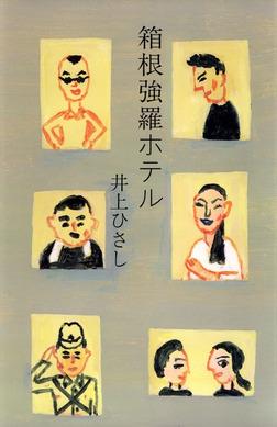 箱根強羅ホテル-電子書籍