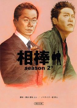 相棒 season2 下-電子書籍