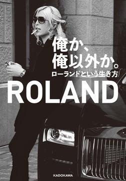俺か、俺以外か。 ローランドという生き方【電子特典付】-電子書籍
