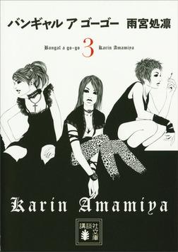 バンギャル ア ゴーゴー(3)-電子書籍