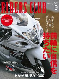 RIDERS CLUB No.461 2012年9月号