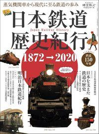 男の隠れ家 特別編集 時空旅人別冊 日本鉄道歴史紀行