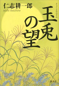 玉兎の望-電子書籍