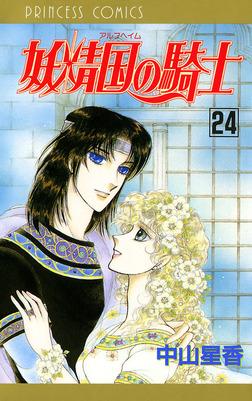 妖精国の騎士(アルフヘイムの騎士) 24-電子書籍