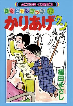 かりあげクン / 22-電子書籍