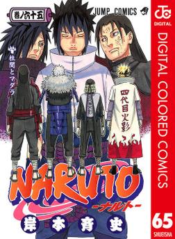 NARUTO―ナルト― カラー版 65-電子書籍