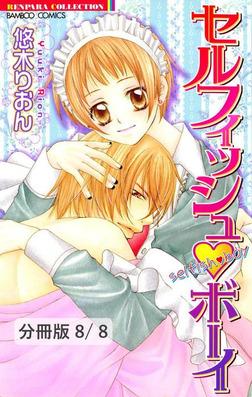 LOVE DESTINY 2 セルフィッシュボーイ【分冊版8/8】-電子書籍
