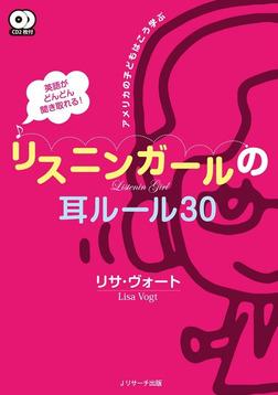 英語がどんどん聞き取れる!リスニンガールの耳ルール30-電子書籍