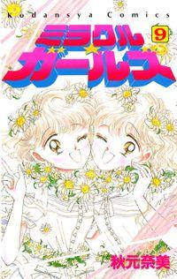 ミラクル☆ガールズ(9)