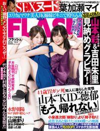 週刊FLASH(フラッシュ) 2018年10月9日号(1486号)
