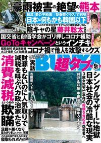 実話BUNKA超タブー 2020年9月号