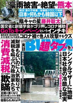 実話BUNKA超タブー 2020年9月号-電子書籍