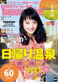 YokohamaWalker横浜ウォーカー 2015 3月号