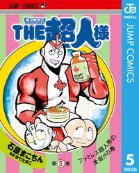 『キン肉マン』スペシャルスピンオフ THE超人様 5
