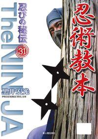 忍びの秘伝31 忍術教本