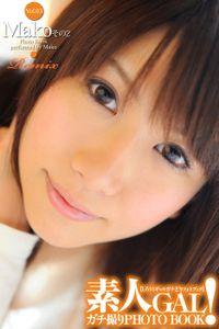 素人GAL!ガチ撮りPHOTOBOOK Vol.03 Mako その2 Remix