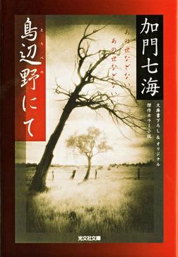 鳥辺野にて-電子書籍