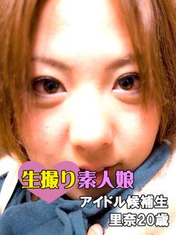 生撮り素人娘「アイドル候補生 里奈20歳」-電子書籍