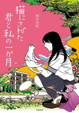 猫にされた君と私の一か月-電子書籍