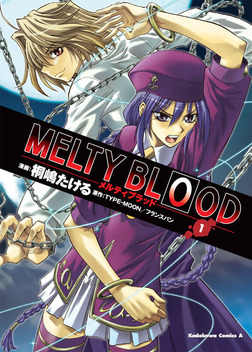 MELTY BLOOD(1)-電子書籍