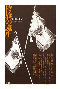 校旗の誕生-電子書籍