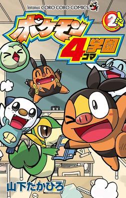 ポケモン4コマ学園(2)-電子書籍